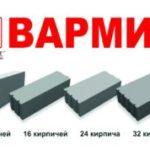Вармит в Омске цена и качество.